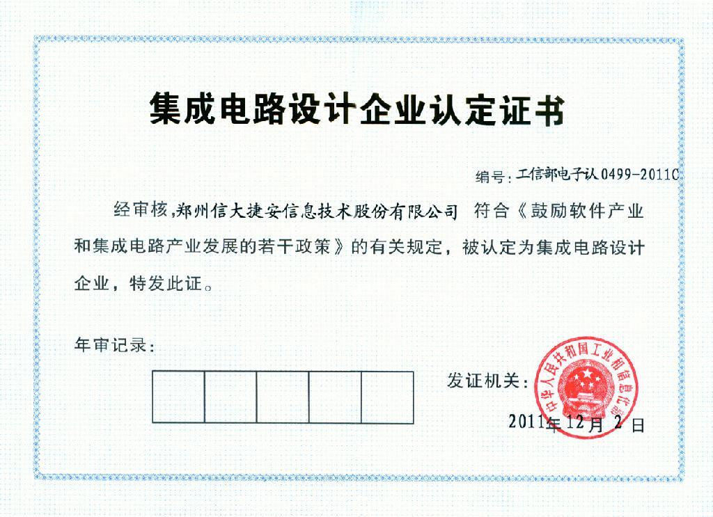 集成电路设计企业认定证书